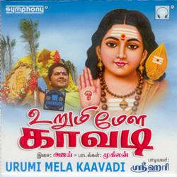 Urumi Mela Kaavadi songs