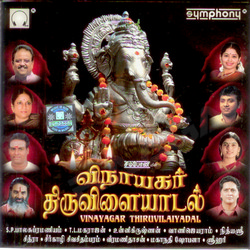 Vinayagar Thiruvilaiyadal songs