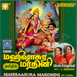 Listen to Saraswathi Sthothram songs from Mahisaasura Mardhini