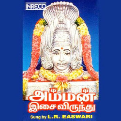 Amman Isai Virundhu songs
