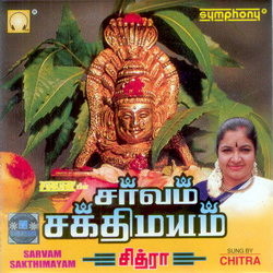 Listen to Amma Vaerindri songs from Sarvam Sakthimayam