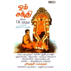 Listen to Aadhi Parasakthi songs from Om Sakthi