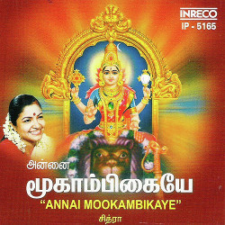 Listen to Annai Mookambikayae songs from Annai Mookambikayae