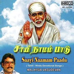 Listen to Saayi Maatha songs from Saayi Naamam Paadu