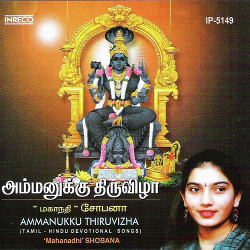Listen to Kolavizhi Karunaiyilae songs from Ammanukku Thiruvizha