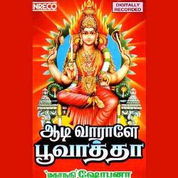 ஆடி வாறாளே பூவாத்தா songs