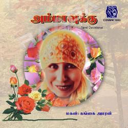 Ammavukku songs