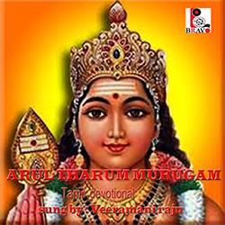 Arul Tharum Murugan songs
