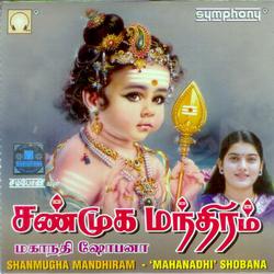 ஷண்முக மந்திரம் songs