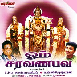 ஓம் சரவணபவ songs