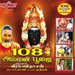 108 அம்மன் பூஜை songs