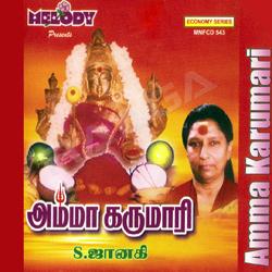 அம்மா கருமாரி songs