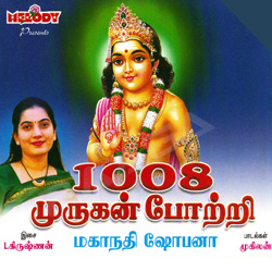 1008 Murugan Pottri songs