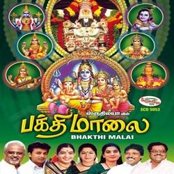 Bhakthi Malai - Vol 3
