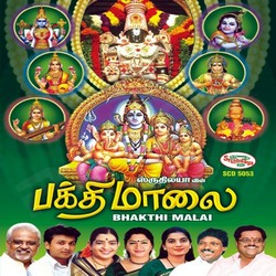 Listen to Swagatham songs from Bhakthi Malai - Vol 5