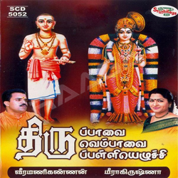 Thiruvempavai Thirupalliyezhuchi - Vol 3 songs