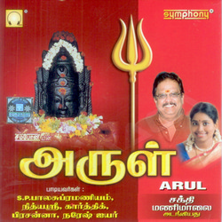 Listen to Ennamellaam songs from Arul