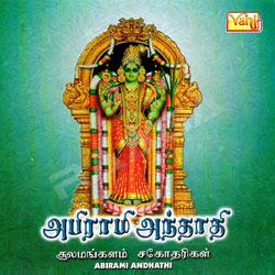 Listen to Abirami Andhadhi 1 songs from Abirami Andhadhi - Sulamangalam Sisters