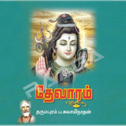 Listen to Thillai Vaazh songs from Thevaram - Vol 3
