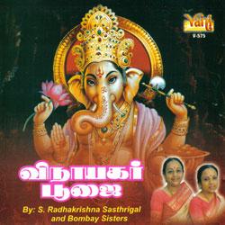Vinayagar Poojai songs