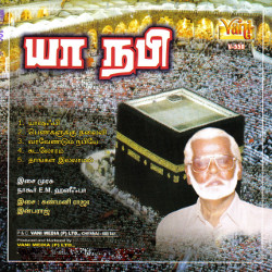 Listen to Kadaloram songs from Yaa Naabi