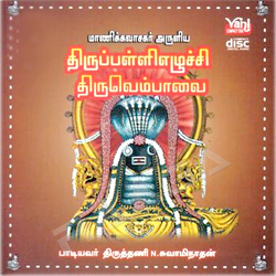 Thiruppalli Ezhuchi Thiruvembavai songs