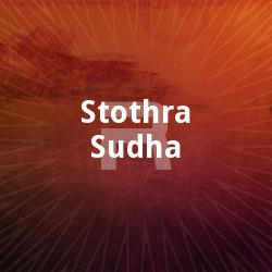 ஸ்தோத்ர சுதா songs