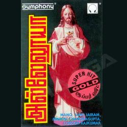 Listen to Jabhamae Jayamae songs from Alleluah
