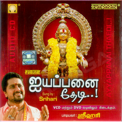Ayyappanai Theadi songs