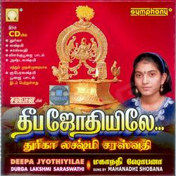 Deepa Jyothiyilae songs