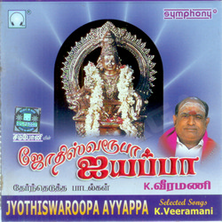 Listen to Manjamma Manjamma songs from Jyothiswaroopa Ayyappa