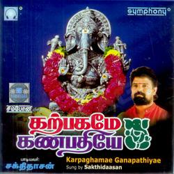 Karpagamae Ganapathiyae songs