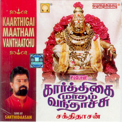 Listen to Onnam Thiruppadikku songs from Karthigai Matham Vanthatchu