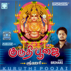 Listen to Ennamellaam Sakthi Om songs from Kuruthi Poojai