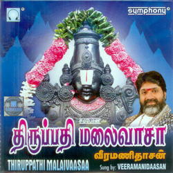 Listen to Thiruppathi Malaikku songs from Thirupathi Malaivaasa