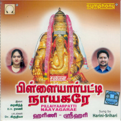 Pillaiyaarpatti Nayagarae songs