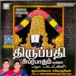 ஸ்ரீ பாலாஜி சுப்ரபாதம் songs