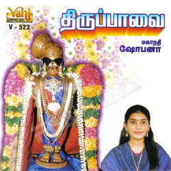 Listen to Oruthi Maganai songs from Thiruppavai -  Mahanadhi Shobana (Vol 3)