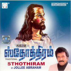 Sthothiram