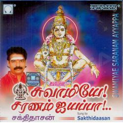 Swamiyae Saranam Ayyappa (Sakthidasan) songs