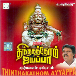 Thinthakathom Ayyappaa songs