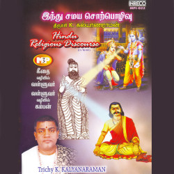 Hindu Religious Discourse - Vol 21