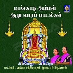 Listen to Kumbidadi Penne songs from Mangadu Amman Aaru Vaara Paadalgal