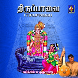 Thiruppavai - Gurucharan (Vol 3) songs