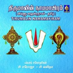 Tirumalin Namamayiram songs