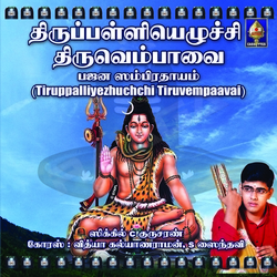 Listen to Vinnagaththevarum songs from Tiruppalliyezhuchchi Tiruvembaavai - Vol 3