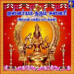 Aisvaryam Tharum Eswari songs