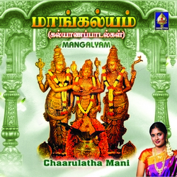 Listen to Seetha Kalyana songs from Mangalyam