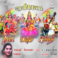 Devi Gaanam - Mahanadhi Shobana songs