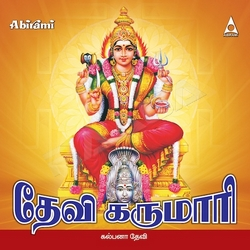 Listen to Karpoora songs from Devi Karumari